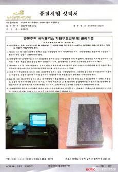 층간바닥완충제 품질시험 성적서 1