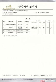 층간바닥완충제 품질시험 성적서 3